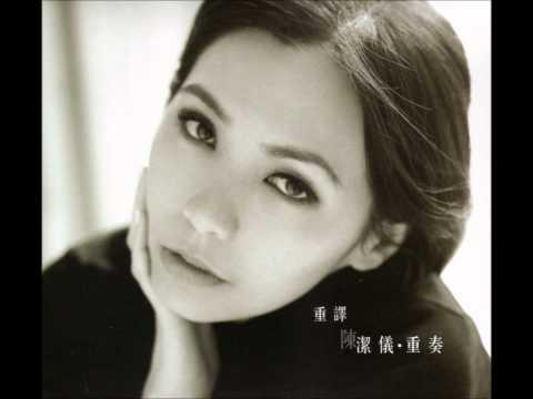 陳潔儀 - 今生今世 (2011年專輯)(第二版)