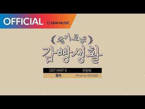 [슬기로운 감빵생활 OST] 우원재 (Woo Won Jae)  - 향수 (Nostalgia) (Prod. by WOOGIE) MV
