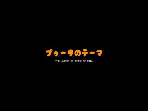 【番外編:「プゥータのテーマ」メイキングムービー】 奥田民生「出張カンタンカンタビレ」