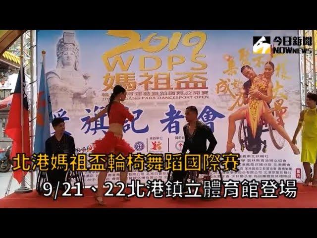 影/媽祖盃輪椅舞蹈國際賽 吸引17國競技921北港登場