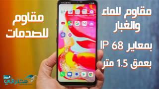 مراجعة هاتف ال جي LG G7 ThinQ | هاتف خورافي بمواصفات رهيبة من الجي ...