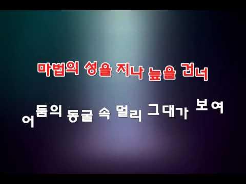 마법의 성 - 더클래식 [노래방]