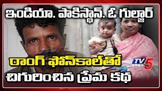 Love Story Of Pakistan Man And Kurnool Woman-Exclusive..