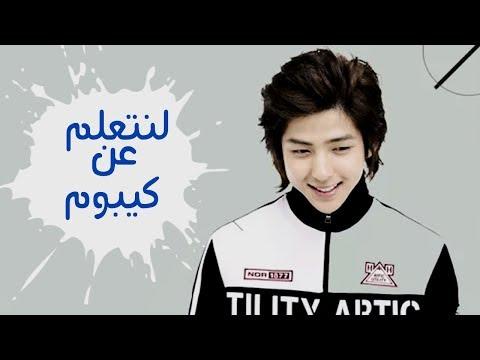 Let's Learn About Kibum Arabic Sub