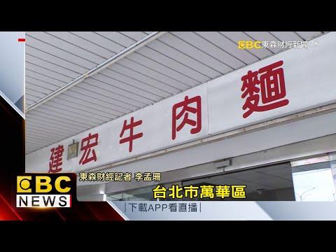萬華名店「建宏牛肉麵」熄燈 70年蒙古烤肉店也關門@57東森財經新聞
