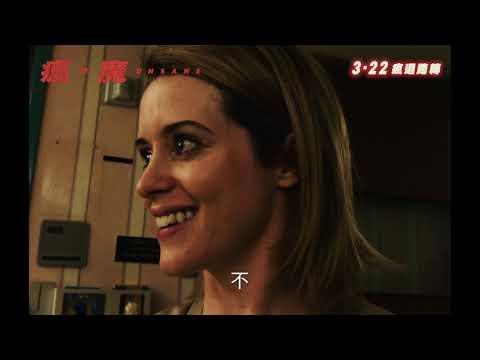 UNSANE HK 1st Trailer