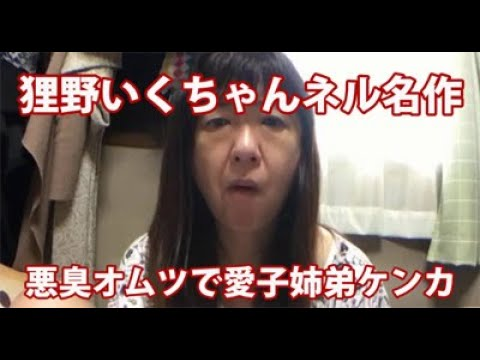 【狸野いくちゃんネル名作選】9/26:悪臭オムツ放置愛子姉弟ケンカに母も困惑