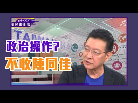 【Live】鄉民來衝康:陳同佳來台投案遭拒 政治?司法?