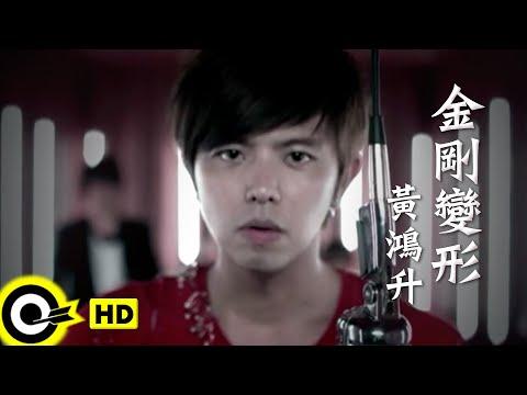 黃鴻升 Alien Huang【金剛變形】Official Music Video