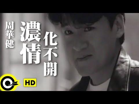 周華健 Wakin Chau【濃情化不開】Official Music Video (粵)