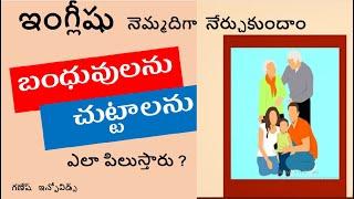 కుటుంబ బందుత్వాలు- ఇంగ్లీషు లో ఎలా పిలుస్తారు - Learn English through Telugu  Family relationships-