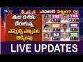ఎవరికి పట్టం ? MLC Election Results Latest Updates | Telangana | TV5 News