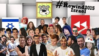 Rewind 2015 Israel