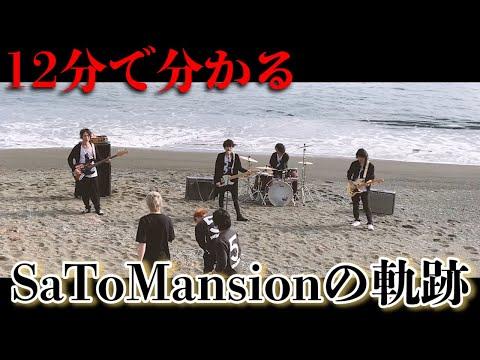 【12分で分かるSaToMansion】 メンバーシップ限定動画ダイジェスト