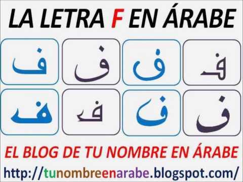 Mi Familia Es Todo En Arabe Para Tattoos Videomovilescom