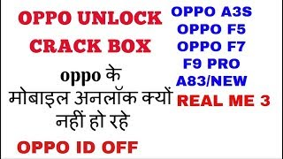 Oppo adevance unlocker tool 2019 - Tulasi Mobile Services