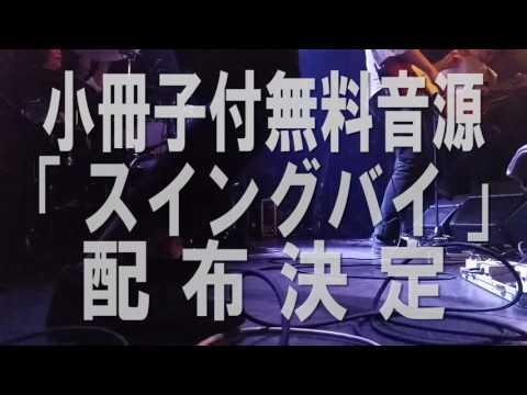 【フリーダウンロード開始】AOI MOMENT [ex.桜草] 小冊子付無料音源「スイングバイ」2016.09.30より配布開始