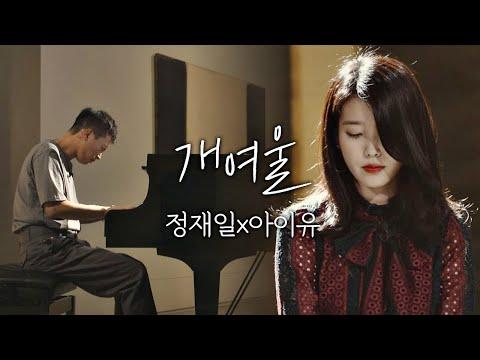 [풀버전] 아름답고 슬픈 노래.... 정재일(Jung jae il)x아이유(IU) ′개여울′♪ 너의 노래는(Your Song) 2회