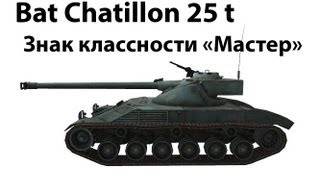 Превью: Bat Chatillon 25 t - Мастер
