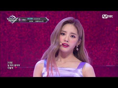 프로미스나인 (Fromis_9) - LOVE BOMB (러브밤) 무대교차편집