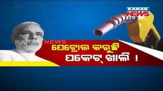 Fuel  Price Hike Politics In Odisha - YouTube