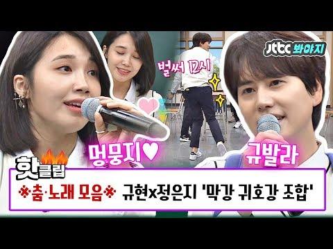 ♨핫클립♨ [HD] 어디에서도 볼 수 없었던 정은지(Jung Eun ji)x규현(Kyuhyun) '막강 귀호강 조합'♥ #아는형님_JTBC봐야지