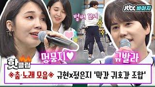 ♨핫클립♨ [HD] 어디에서도 볼 수 없었던 정은지(Jung Eun ji)x규현(Kyuhyun) '막강 귀호강 조합'♥ #아는형님 #JTBC봐야지