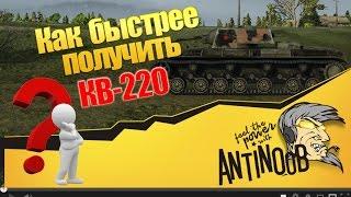 КВ-220 Как быстрее получить [Советы] Халява World of Tanks (wot)