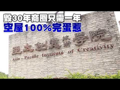 【廢校末路2】毀30年商圈只需一年 「空屋一百趴完蛋惹」 | 台灣蘋果日報