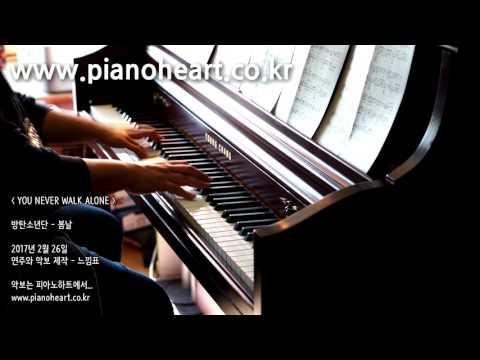 방탄소년단 - 봄날 피아노 연주(BTS - Spring Day), pianoheart