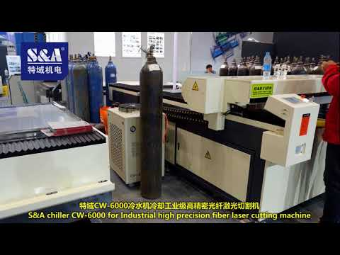 S&A water chillers CW-6000 help laser  machine achieve fast cooling