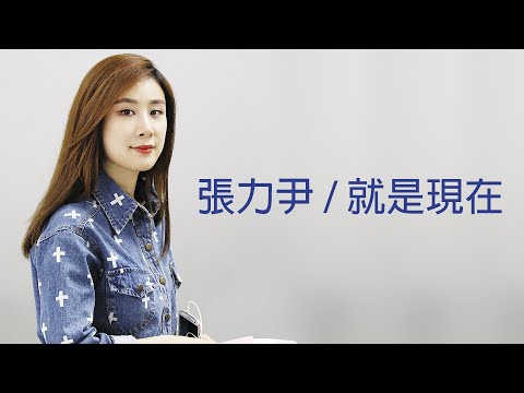 Zhang Liyin - Now Is The Time (就是现在) (Wang Leehom Cover)
