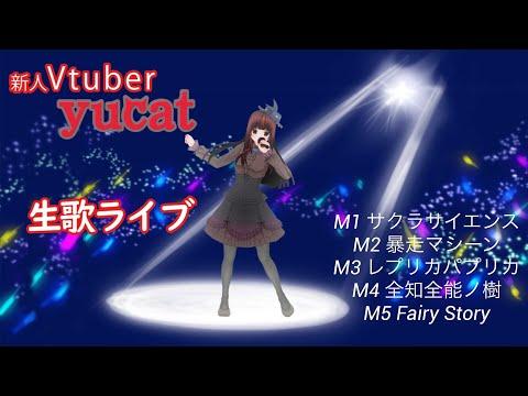 【生歌ライブ】枠に収まりきらない女【yucat Vtuberはじめました vol.2.5】