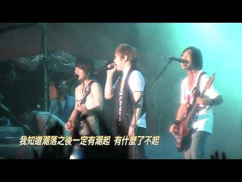 2012/07/15海洋音樂祭-五月天「倔強」「人生海海」