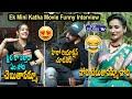 Ek Mini Katha Movie Funny Interview | Santosh Shoban | Kavya Thapar | Shraddha Das | Top Telugu TV