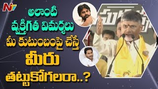 Chandrababu Counter To CM YS Jagan Over Comments On Pawan ..