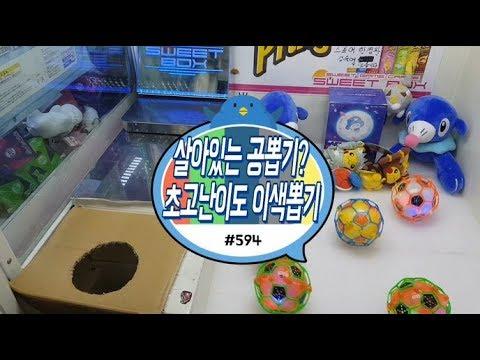 통통볼이 살아있다! 초고난이도 이색뽑기 끝판왕? 드리블로 일본정품인형까지 뽑는다.. 핵꿀잼 보장 + 인천 용현샵 인형뽑기대회 이벤트 공지 #594) 홍성오빠
