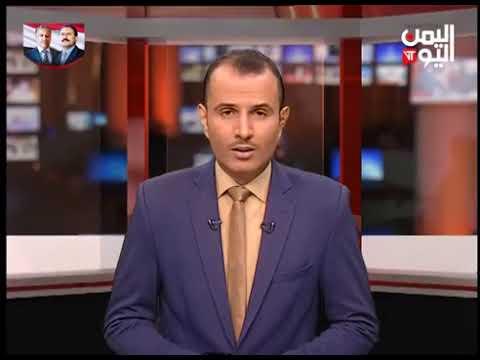 قناة اليمن اليوم - نشرة الثالثة والنصف 04-07-2019