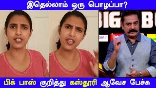 Actress Kasturi Talk About Bigg Boss Vail Card Entry | Bigg Boss 2 Tamil | Kalakkalcinema
