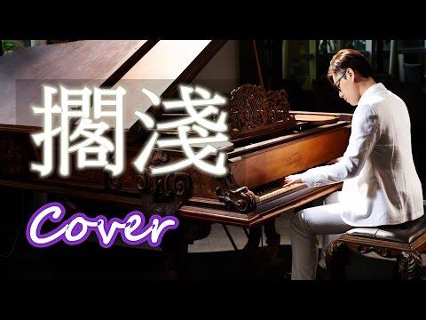 擱淺(周杰倫) 鋼琴 Jason PIANO