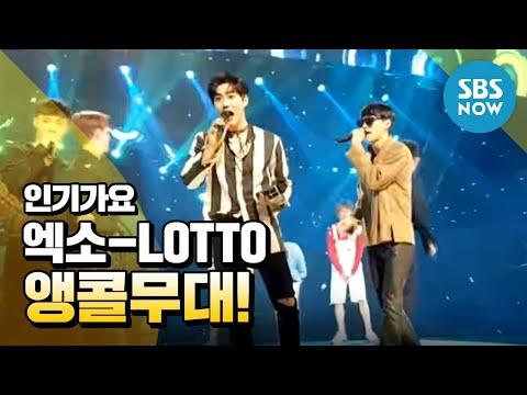 SBS [인기가요] - 8월 마지막 주 1위, EXO 'LOTTO' 앵콜 무대