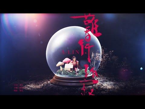 A-Lin《難得孤寂 Nan De Gu Ji》Official MV HD