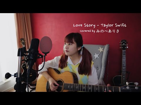 Love Story-Taylor Swift(Covered byみのべありさ) 【歌ってみた/弾き語り】