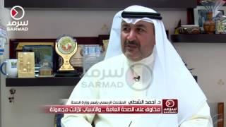د.أحمد الشطي: وزارة الصحة معنية بـ quotالصحةquot .. ولم يحول إلينا أي أسماك ...