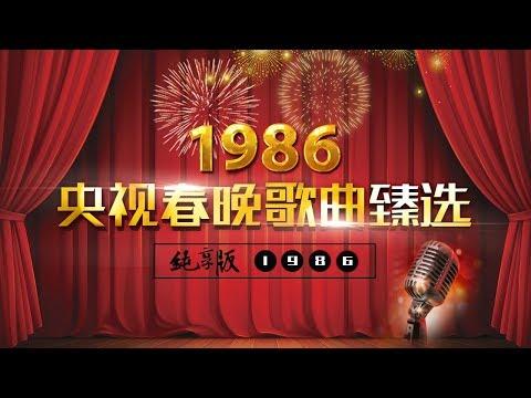 央视春晚歌曲臻选纯享版·1986 | CCTV春晚