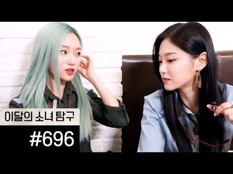 이달의소녀탐구 #696 (LOONA TV #696)