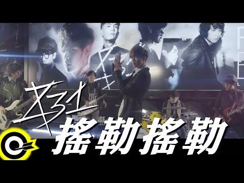 八三夭 831【搖勒搖勒 Yoleh Yoleh】「2015 搖勒搖勒熱血巴士 環島巡迴演唱會 Yoleh Fever Bus Live Tour」主題曲 Official Music Video