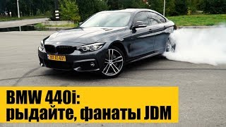 BMW 440i: рыдайте, фанаты JDM!!!