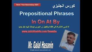 كورس | عبارات انجليزية بحرف الجر (in) | Prepositional Phrases