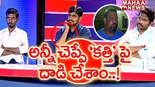 Youth Who Attacked Mahesh Kathi Appears Before Media..